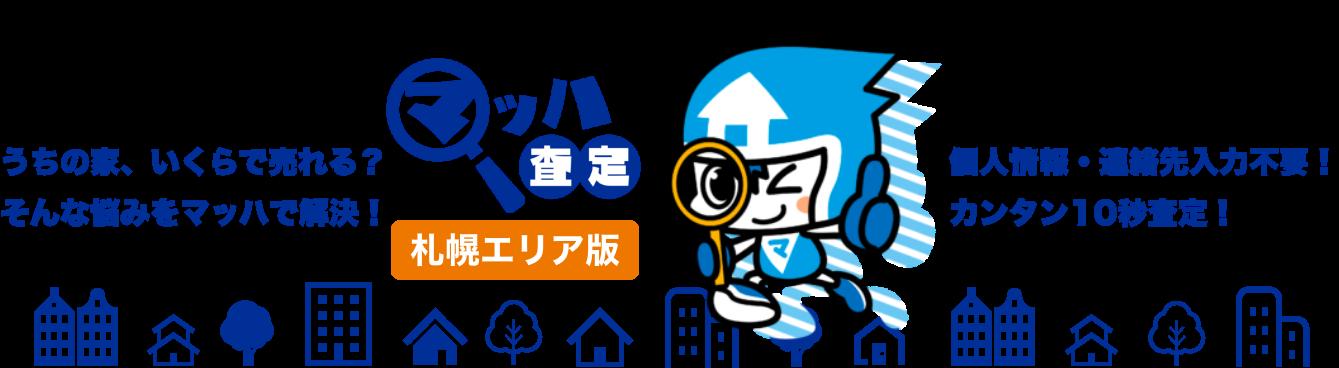 マッハ査定メインイラスト